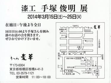 手塚君展示会2.jpg